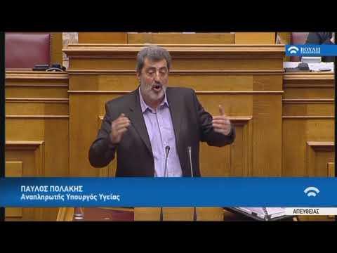 Π.Πολάκης ( Αν.Υπουργός Υγείας)(Προϋπολογισμός 2018) (13/12/2017)