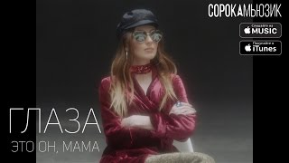 Наташа Королёва Чёрные глаза (Эпоха застолья) pop music videos 2016