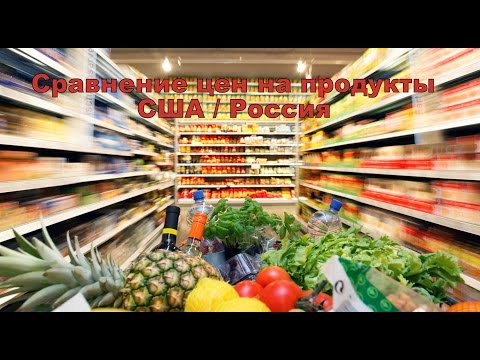 , title : 'Цены на продукты в США, Сколько стоят продукты в Америке'