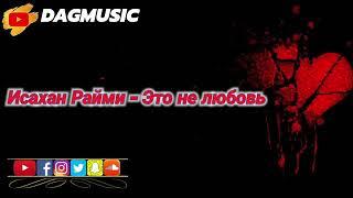 İsaxan Raymi - Это не любовь (Eto ne lubov) супер песня 2020