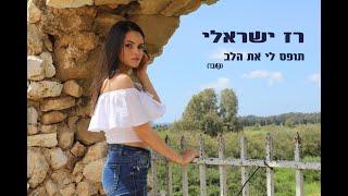 הזמרת רז ישראלי – תופס לי את הלב