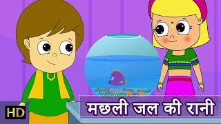 Machli Jal Ki Rani (मछली जल की रानी) & More Hindi Rhymes | Hindi Balgeet | Shemaroo Kids Hindi