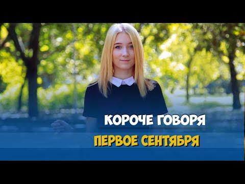 Короче говоря, 1 сентября (видео)