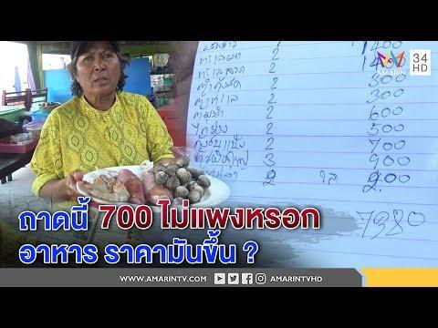 ทุบโต๊ะข่าว:แม่ค้าหัวหินโต้บิลค่าอาหารทะเลเกือบหมื่นไม่แพงใช้ของดีย้อนทำไมไม่โวยตอนคิดเงิน24/12/60