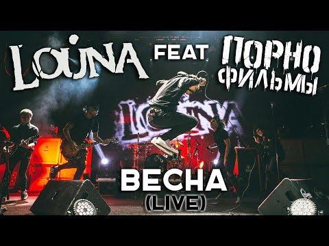 LОUNА fеат. ПОРНОФИЛЬМЫ - Весна / ОFFIСIАL VIDЕО / LIVЕ / 2017 - DomaVideo.Ru