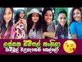 Cute Sri Lankan Girls With Dimples | TikTok Videos