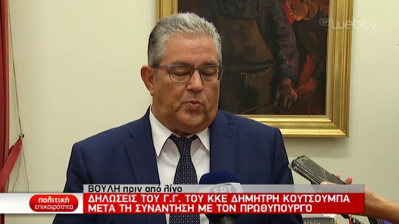 Κουτσούμπας: Φορολόγηση στην Ελλάδα των απόδημων που θα έχουν δικαίωμα ψήφου | 11/10/2019 | ΕΡΤ