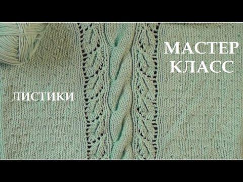 ЛИСТИКИ    СХЕМА    ВЯЖЕМ ВМЕСТЕ видео