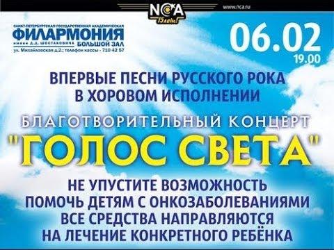 """Благотворительный концерт """"Голос света"""""""