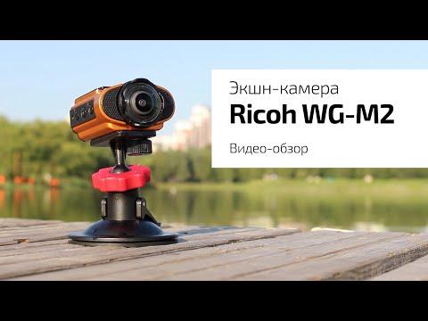 Экшн-камера Ricoh WG-M2. Дизайн, адреналин и драйв!