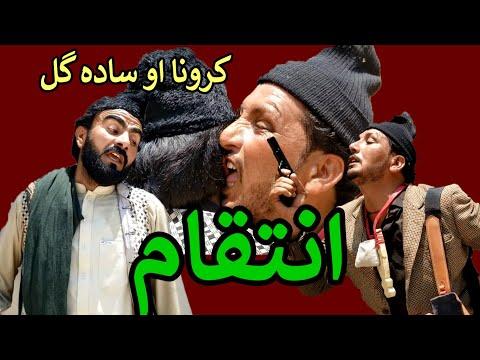 Da Sadagul Da Quraqwar Na Badal Agestal    Funny Video by Takar Vines