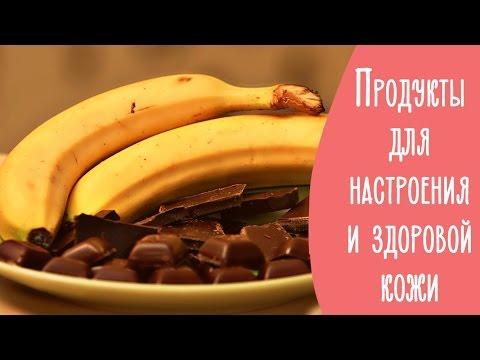 Советы диетолога. Рецепты красоты. Питание для здоровой кожи и хорошего настроения | Фамили ис...