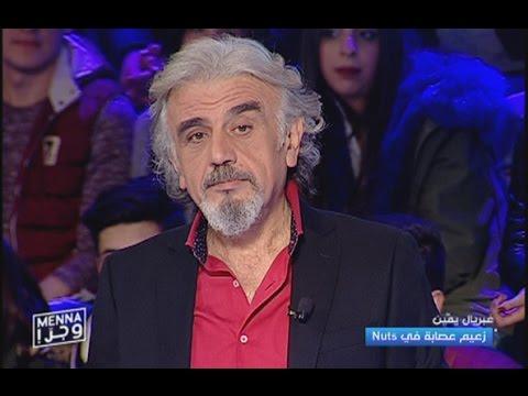Menna w jerr - 23/01/2017 - غبريال يمّين