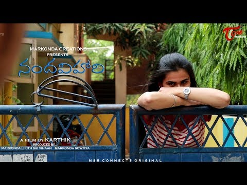 Nandavihari || Telugu Short Film 2017 || By Karthik