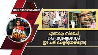 Video BJP holds protests against women's entry in Sabarimala Cover story 24 NOV 2018 MP3, 3GP, MP4, WEBM, AVI, FLV Desember 2018