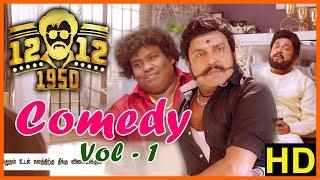 Video 12 12 1950 Tamil Movie | Comedy Scenes | Vol 1 | Thambi Ramaiah | Yogi Babu | John Vijay MP3, 3GP, MP4, WEBM, AVI, FLV Juli 2018