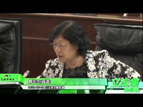法案第三條細質性討論   20150703