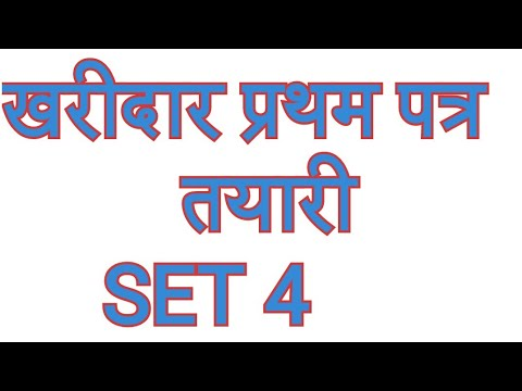 (Kharidar Tayari Set 4 // Loksewa aayog tayari in nepal - Duration: 11 minutes.)