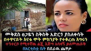 Ethiopia: መቅደስ ፀጋዬን ስቅስቅ አድርጎ ያስለቀሳት በተዋናይት እናቱ ምክንያት የተቆረጠ እግሩን ተንተርሶ የሚተኛዉ ልጇ በደራዉ ጨዋታ