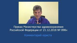 Приказ Минздрава России от 21.12.2018 № 898н