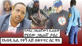 Ethiopia: ሰበር ዜና - የኢትዮታይምስ የዕለቱ ዜና | EthioTimes Daily Ethiopian News