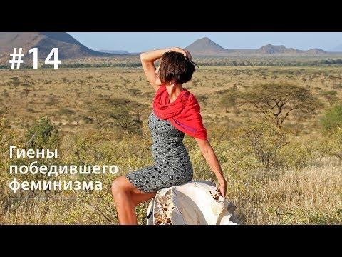 Гиены победившего феминизма (18+)
