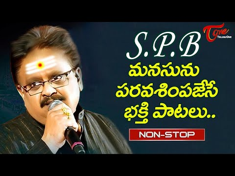 S.P. B Bhakti Special | S.P.Balu Heart Touching Telugu Devotional Songs Jukebox | TeluguOne