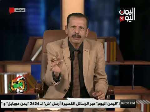 اليمن اليوم 29 11 2017