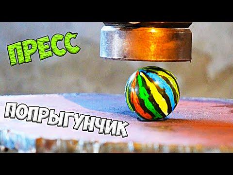 ПОПРЫГУНЧИК VS ГИДРАВЛИЧЕСКИЙ ПРЕСС - DomaVideo.Ru