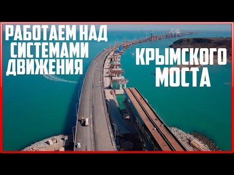 Крымский мост. Строительство сегодня 16.04.2018. Керченский мост.