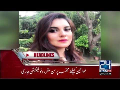 News Headlines | 09:00 PM | 20 February 2018 | 24 News HD