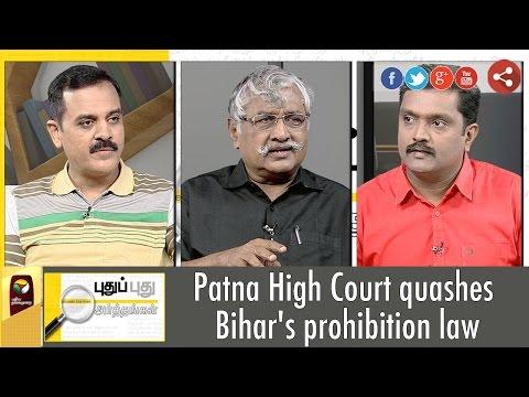 Puthu-Puthu-Arthangal-Patna-High-Court-quashes-Bihars-prohibition-law-01-10-16