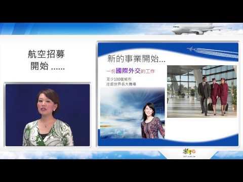 樂學網線上補習-航空就業-飛向夢想的第一步-航空業應考小秘訣