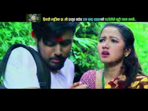 (New Dashain Song 2074 आशा खड्का र बिपेशको दशैं गीत परदेशीले छुट्टी पायन भन्नी ...राम चन्द्र दाहाल - Duration: 13 minutes.)