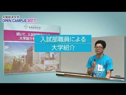 大阪経済大学 オープンキャンパス2017 入試部職員による大学紹介