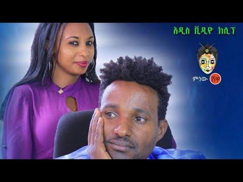 Ethiopian Music : Abraham Ayele አብርሃም አየለ (ያበጠው ይፈንዳ) - New Ethiopian Music 2020(Official Video)
