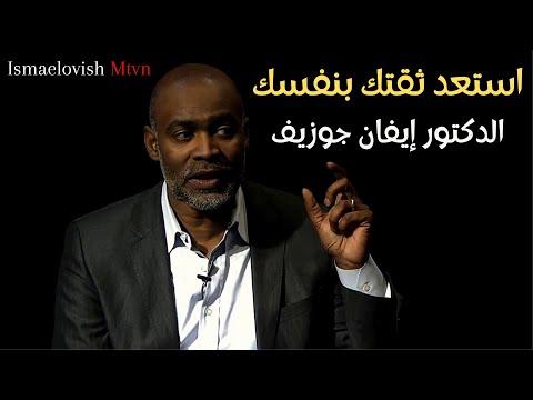 كيف تسترجع ثقتك بنفسك (طريقة الدكتور إيفان جوزيف)  - مترجم