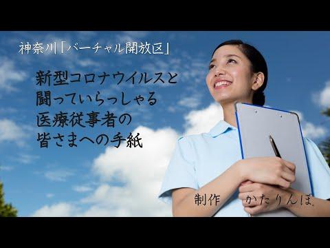 神奈川「バーチャル開放区」:新型コロナウイルスと闘っていらっしゃる医療従事者の皆様への手紙の画像