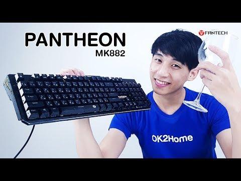 รีวิว Fantech Pantheon MK882 คีย์บอร์ดมีไฟ ดำน้ำได้ชิวๆ