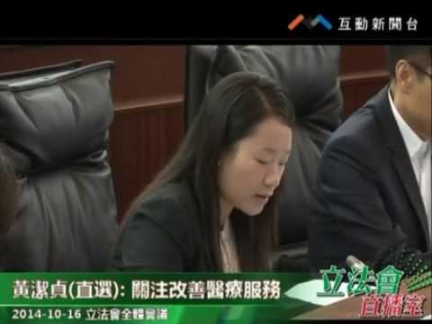 黃潔貞 立法會全體會議 20141016