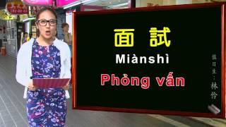 GWO Chinese Classroom 05 :phỏng Vấn Tìm Việc Làm (工作面試篇) 【Việt】