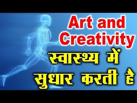 (आपके स्वास्थ्य में सुधार कर सकती है Art and Creativity - Duration: 3 minutes, 14 seconds.)