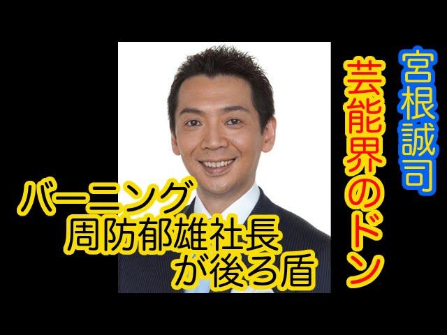 【裏芸能】宮根誠司、芸能界のドン「バーニング周防郁雄社長」が後ろ盾として存在