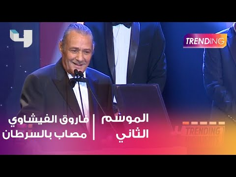 لحظة إعلان الفنان فاروق الفيشاوي إصابته بالسرطان