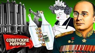 Короли сивухи. Советские мафии