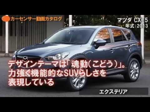 マツダ CX-5【動画カタログ】