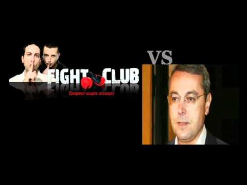 Fight Club Aimilios Liatsos