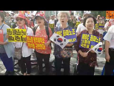 신의한수 생중계 8월 23일 / MBC 장악 음모 문재인 정권 규탄대회 (видео)