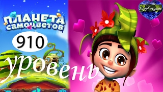 """Как пройти 910 уровень игры """"Планета самоцветов"""".Видео прохождение 910 уровня игры на андроиде """"Планета самоцветов""""."""