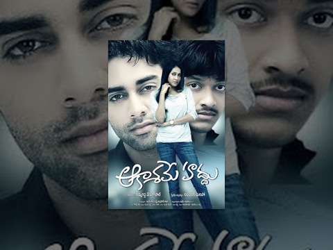Tollywood Movies - Director Ravicharan Meripo has brought out a love story with a very good message in the form ofAkasame Haddu. The film explains that love is just a part of a life and it is not the life as a whole.Come To The Story.Narayana (Rajeev Salur) is a...